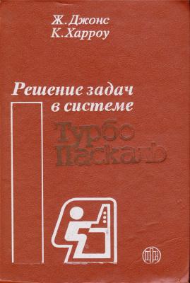 Джонс Ж., Харроу К. Решение задач в системе Турбо Паскаль
