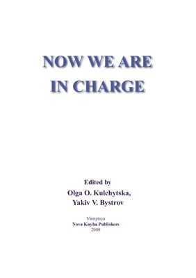 Kulchytska O.O., Bystrov Y.V. (ed.) Now we are in charge