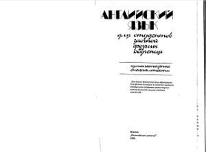 Хведченя Л. Английский язык для студентов заочной формы обучения. Гуманитарные специальности