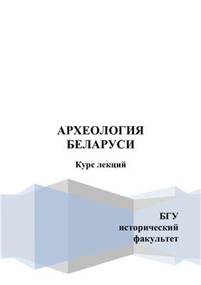 Лекции по археологии Беларуси