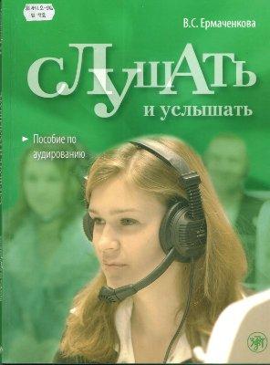 Ермаченкова В.С. Слушать и услышать