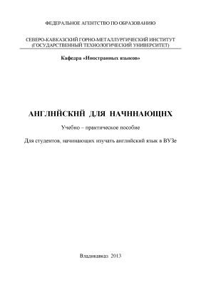 Братчик А.Б., Закаева Б.К., Пагиева А.Х. Английский язык для начинающих