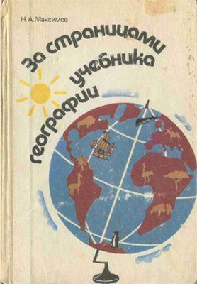 Максимов Н.А. За страницами учебника географии