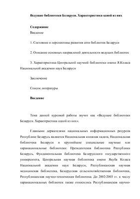 Ведущие библиотеки Беларуси. Характеристика одной из них