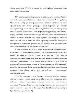 Дала уалаяты, Түркістан уалаяты газеттеріндегі қоғамдық-саяси және ағарту мәселелері