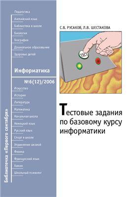 Русаков С.В., Шестакова Л.В. Тестовые задания по базовому курсу информатики