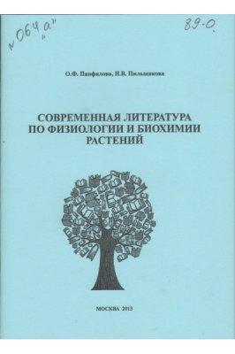 Панфилова О.Ф., Пильщикова Н.В. Современная литература по физиологии и биохимии растений