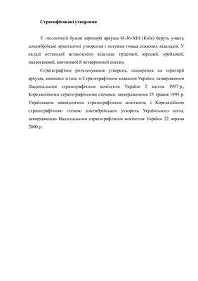 Реферат - Стратифікація Києва