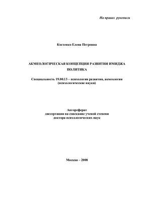Костенко Е.П. Акмеологическая концепция развития имиджа политика