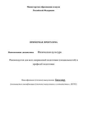 Программа стандарта третьего поколения по физической культуре для вузов, 2011год