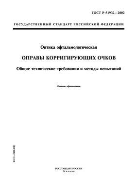 ГОСТ Р 51932-2002 Оптика офтальмологическая. Оправы корригирующих очков. Общие технические требования и методы испытаний