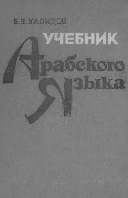 Халидов Б.З. Учебник арабского языка