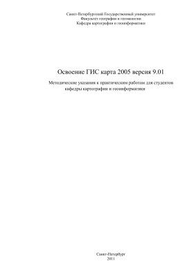 Освоение ГИС Карта 2005 версия 9.01