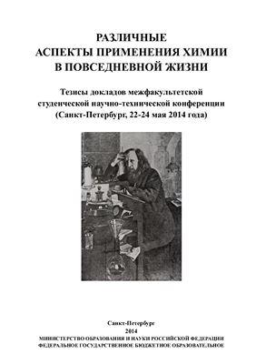 Луканина Т.Л., Битеева К.Э. Различные аспекты применения химии в повседневной жизни