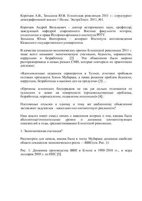 Коротаев А.В., Зинькина Ю.В. Египетская революция 2011 г.: структурно-демографический анализ