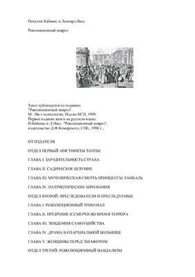 Кабанес О., Насс Л. Революционный невроз