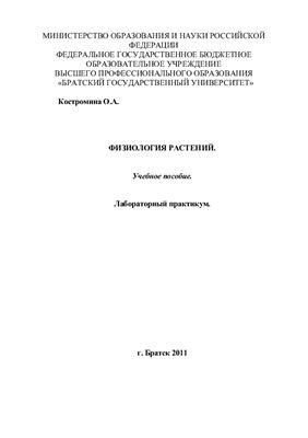 Костромина О.А. Физиология растений: Методические указания к выполнению лабораторных работ