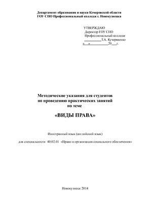 Антонова Ю.В. Методические указания для студентов по проведению практических занятий по теме Виды права