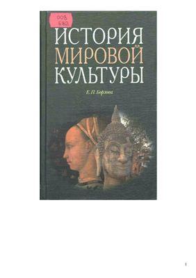 Борзова Е.П. История мировой культуры