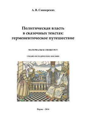 Скиперских А.В. Политическая власть в сказочных текстах: герменевтическое путешествие