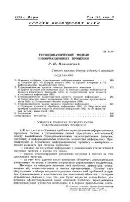 Поплавский Р.П. Термодинамические модели информационных процессов