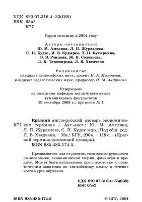 Хведченя Л.В. (ред.). Краткий англо-русский словарь экономических терминов