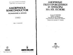 Хамакава Й. Аморфные полупроводники и приборы на их основе