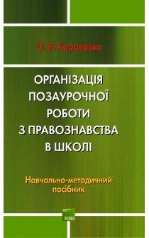 Караваєва О.Я. Організація позаурочної роботи з правознавства в школі. Навчально-методичний посібник