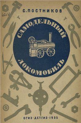 Постников С. Самодельный локомобиль