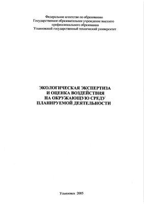 Бузаева М.В., Савиных В.В., Чемаева О.В. Экологическая экспертиза и оценка воздействия на окружающую среду планируемой деятельности