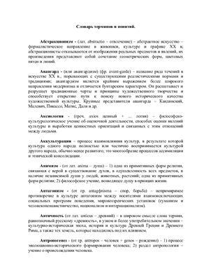 Гуревич П.С. Словарь по культурологии