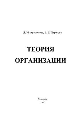 Арутюнова Л.М., Пирогова Е.В. Теория организации: Учебное пособие