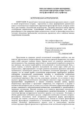 Щербинин М.Н. и др. Эстетическая антропология