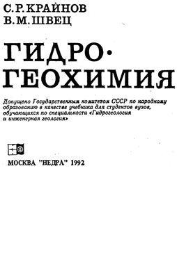 Крайнов С.Р., Швец В.М. Гидрогеохимия