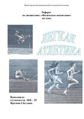 Реферат по легкой атлетике