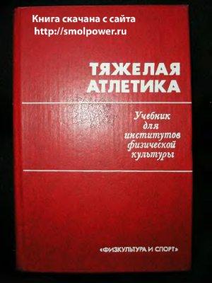 Воробьев А.Н. Тяжелая атлетика. Учебник для институтов физической культуры
