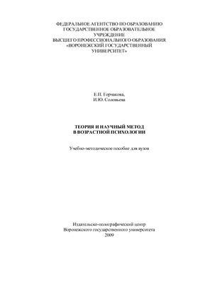 Горчакова Е.П., Соловьева И.Ю. Теория и научный метод в возрастной психологии