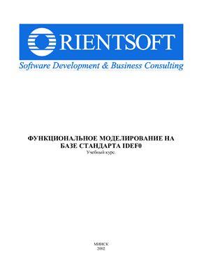 ORIENTSOFT. Функциональное моделирование на базе стандарта IDEF0