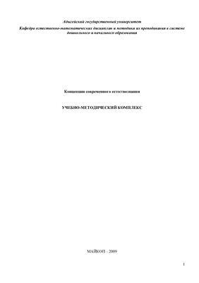 Панеш Б.Х. Концепции современного естествознания