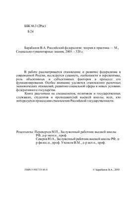 Барабанов В.А. Российский федерализм: теория и практика