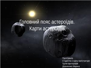 Головний пояс астероїдів. Карти астероїдів