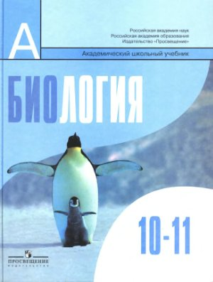 Беляев Д.К., Дымшиц Г.М. (ред.). Биология. Общая биология. 10-11 классы. Базовый уровень