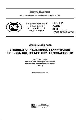 ГОСТ Р 54454-2011 (ИСО 19472: 2006) Машины для леса. Лебедки. Определения, технические требования, требования безопасности
