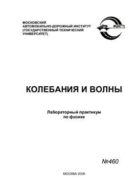 Юшина М.Я., Афанасьев Б.Л., Гусева Е.А. Колебания и волны