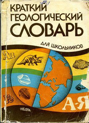 Немков Г.И. (ред.). Краткий геологический словарь для школьников