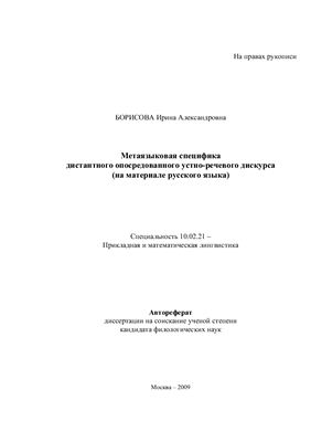 Борисова И.А. Метаязыковая специфика дистантного опосредованного устно-речевого дискурса (на материале русского языка)