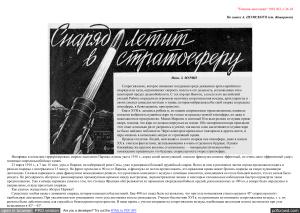 Мурин З. Снаряд летит в стратосферу
