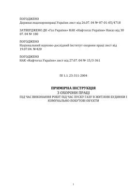 ПІ 1.1.23-311-2004 Примірна інструкція з охорони праці під час виконання робіт під час пуску газу в житлові будинки і комунально-побутові об'єкти