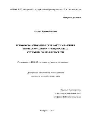 Авдеева И.О. Психолого-акмеологические факторы развития профессионализма муниципальных служащих социальной сферы