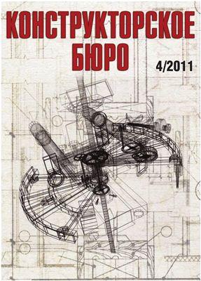 Конструкторское бюро 2011 №04